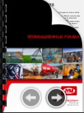 Russian Industrial hose catalog